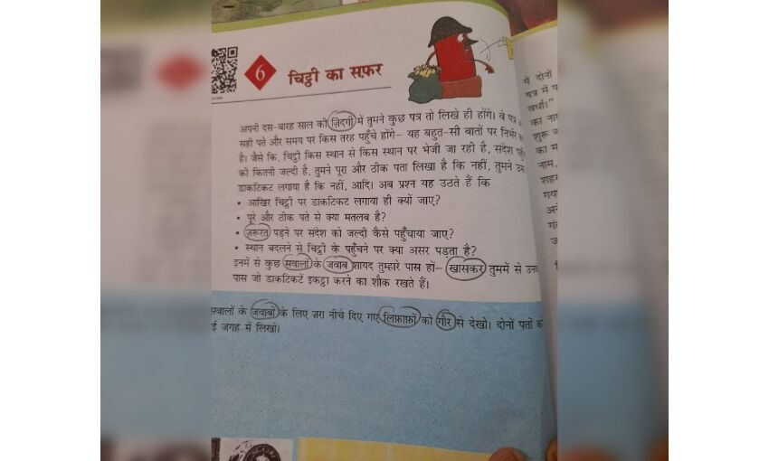 हिंदी की पुस्तक में उर्दू शब्दों की भरमार, कैसे सीखेंगे भाषा ?