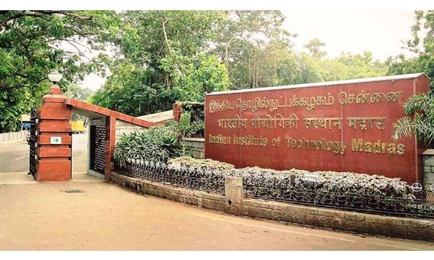NIRF रैंकिंग : देश का सर्वश्रेष्ठ शिक्षण संस्थान बना IIT Madras