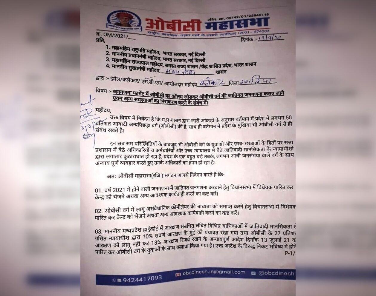 ओबीसी की जनगणना कराने की मांग के साथ दिया ज्ञापन: राजेश कुशवाह