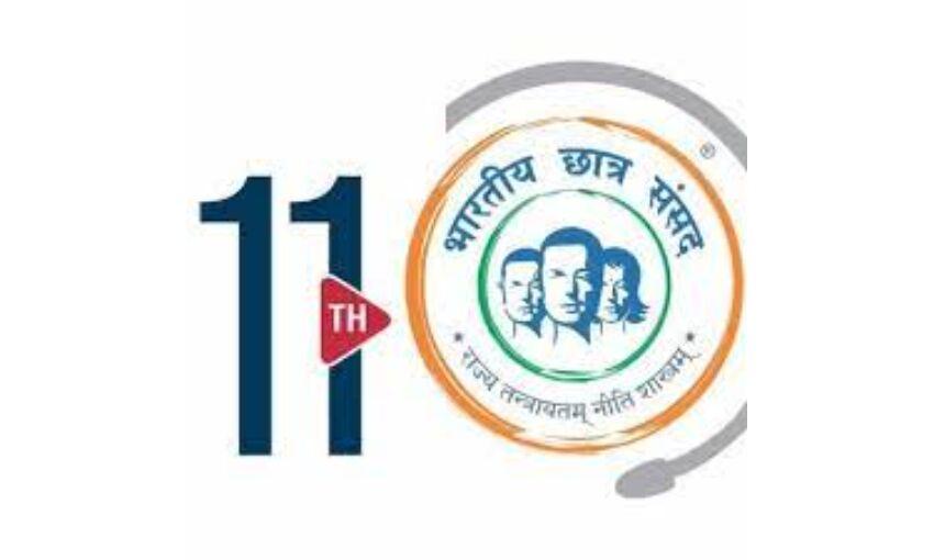राजनीति मे आने को आतुर छात्रों के लिए एकमात्र राष्ट्रीय सम्मेलन भारतीय छात्र संसद 17 सितंबर को