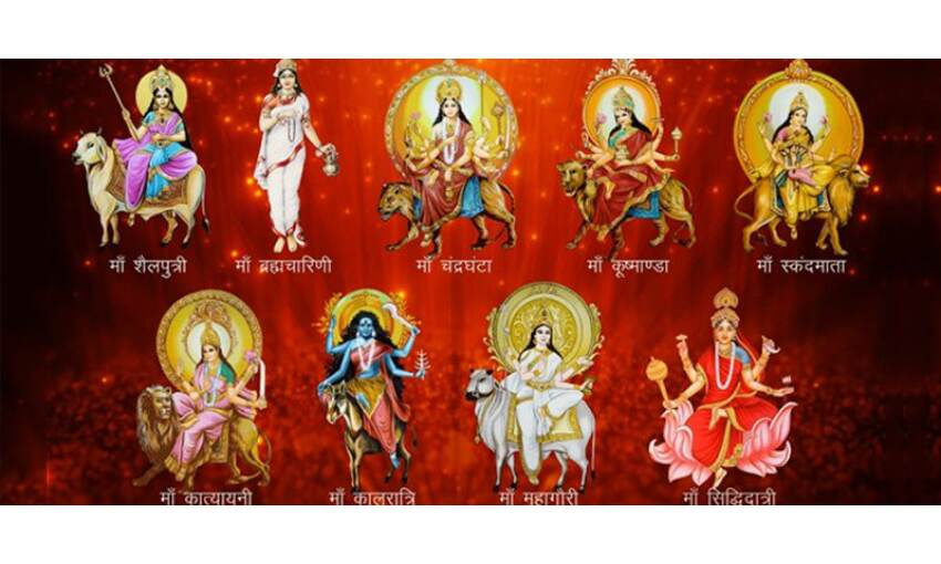 नौ शक्तियों के मिलन का पर्व है नवरात्रि, 7 अक्टूबर से विराजेंगी माँ दुर्गा
