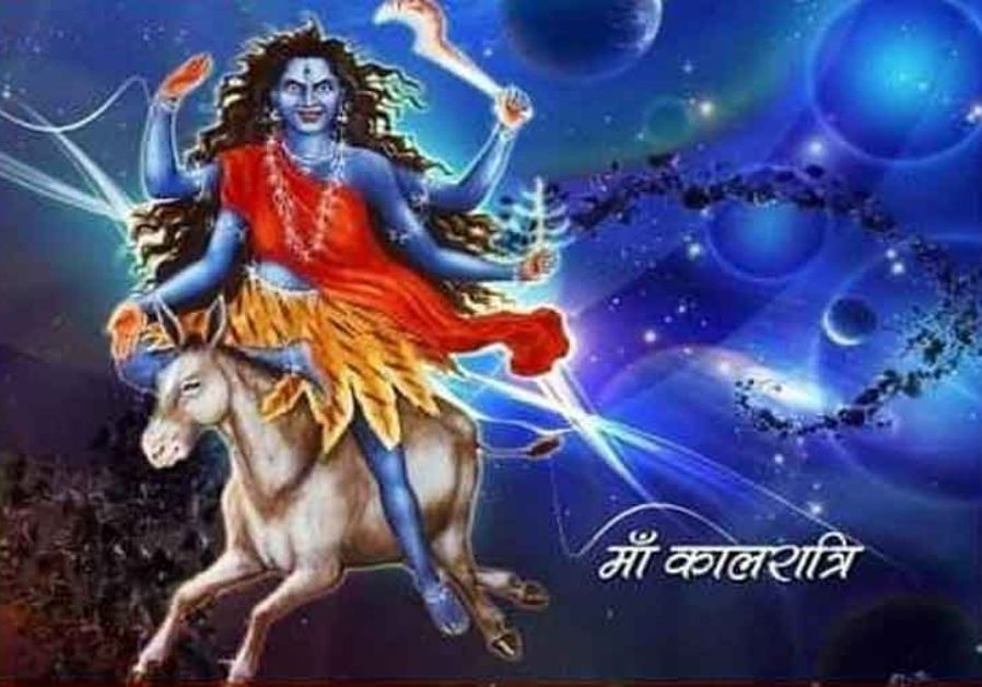 शारदीय नवरात्र : मां कालरात्रि की पूजा-अर्चना से होती हैं भय से मुक्ति