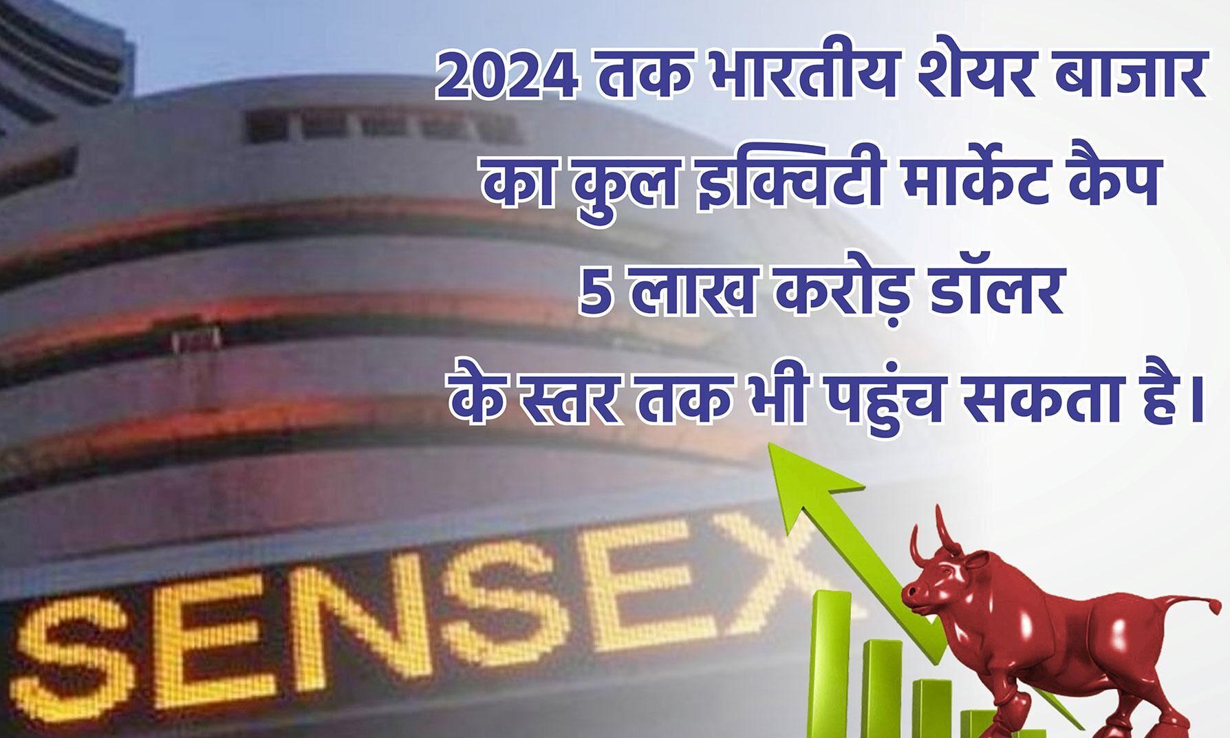 3.46 लाख करोड़ डॉलर का हुआ भारतीय शेयर बाजार,  टॉप 5 इक्विटी मार्केट में हो सकता है शामिल