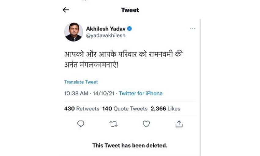 अखिलेश यादव ने महानवमी पर दी रामनवमी की बधाई, 22 मिनिट बाद डिलीट किया ट्वीट