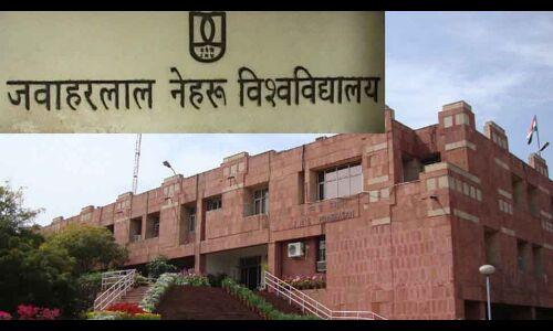 JNU : इंजीनियरिंग के लिए जुलाई से शुरू होंगे एडमिशन