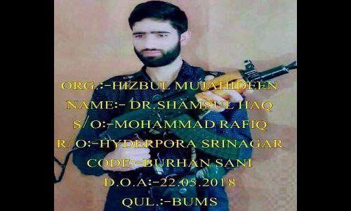 असम के IPS अधिकारी का सगा छोटा भाई आतंकी संगठन हिजबुल में हुआ शामिल