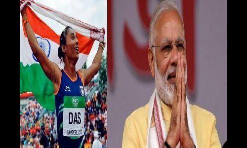 हिमा ने रचा नया इतिहास, राष्ट्रपति-प्रधानमंत्री ने दी हिमा को बधाई
