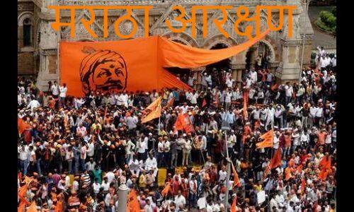 मराठा आरक्षण आंदोलन के समर्थन में पांच विधायकों ने दिए इस्तीफे