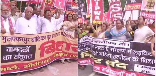 मुजफ्फरपुर रेप मामला : आरजेडी ने किया बिहार बंद,  जगह-जगह रोकीं ट्रेनें
