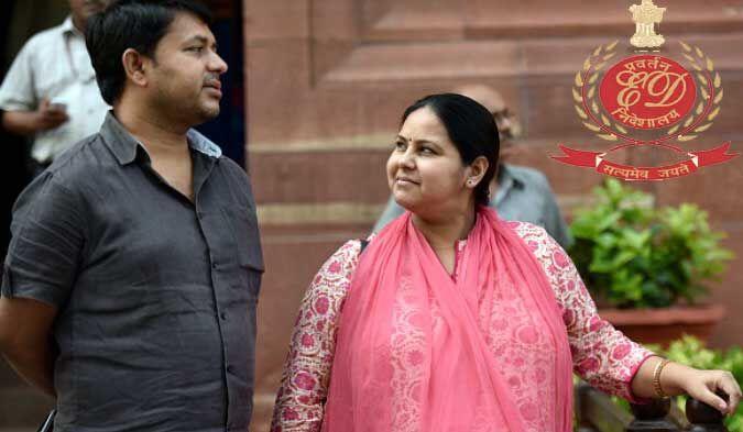 मनी लाउंड्रिंग मामला : मीसा भारती और उनके पति को दस्तावेज उपलब्ध कराए ईडी