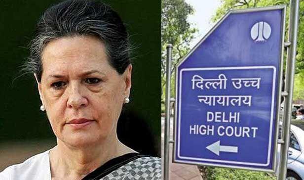सोनिया गांधी ने दिल्ली हाईकोर्ट में कहा, यंग इंडियन कम्पनी चैरिटेबल संस्था