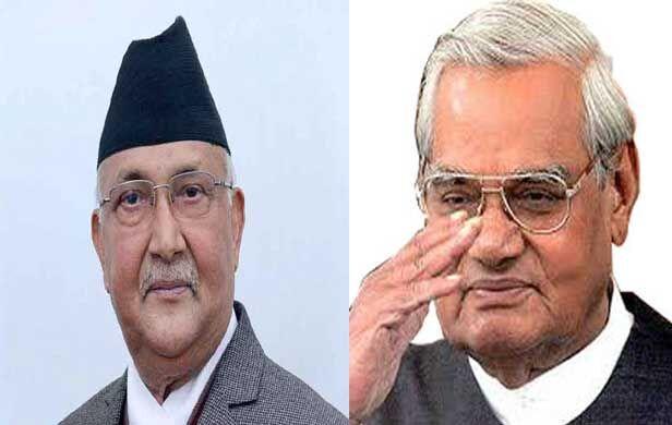 नेपाल ने अटल बिहारी वाजपेयी के रूप में एक सच्चा दोस्त और शुभचिंतक खो दिया: ओपी शर्मा ओली