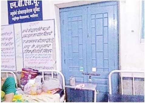 कमलाराजा अस्पताल पर बढ़ा भार बिरलानगर एमबीएसयू में ताले
