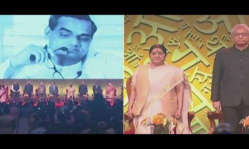 अटल जी को श्रद्धांजलि देने के साथ मॉरिशस में शुरू हुआ 11 वां विश्व हिन्दी सम्मेलन