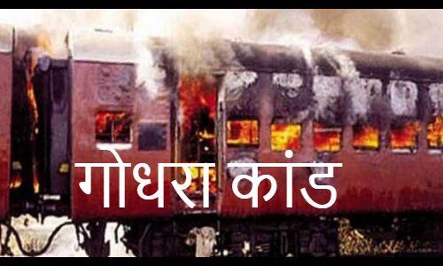 गोधरा कांड : ट्रैन की बोगी जलाने के मामले में दो को उम्रकैद, तीन बरी