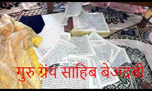 रणजीत सिंह आयोग की रिपोर्ट विधानसभा में हुई पेश