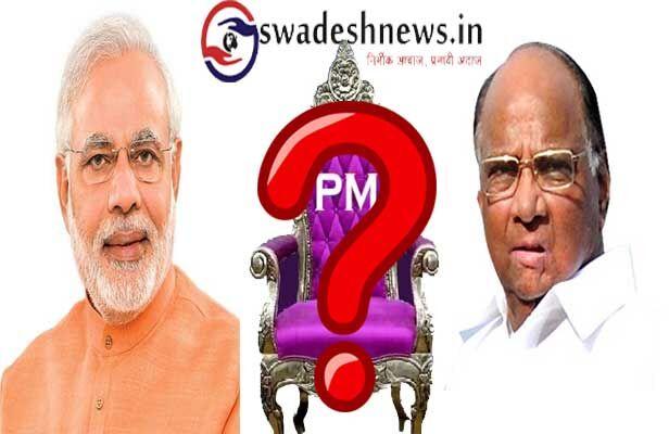 मोदी के बाद देश का पीएम कौन इसका उत्तर जनता देगी : शरद पवार