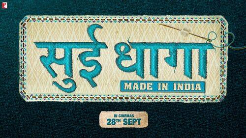 सुई धागा केवल फिल्म नहीं उम्मीदों का नाम है