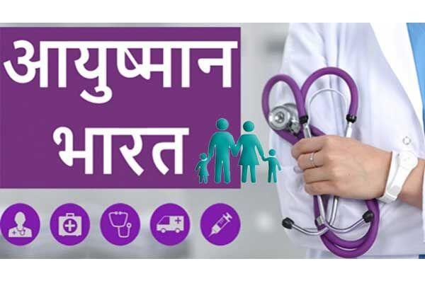 देश के स्वास्थ्य की तस्वीर बदलेगी आयुष्मान भारत योजना
