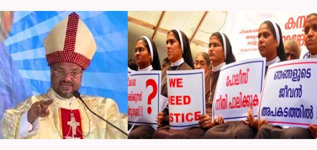 केरल चर्च : पादरी ने नन का किया बलात्कार, इतिहास में पहली बार ननों का सड़क पर प्रदर्शन