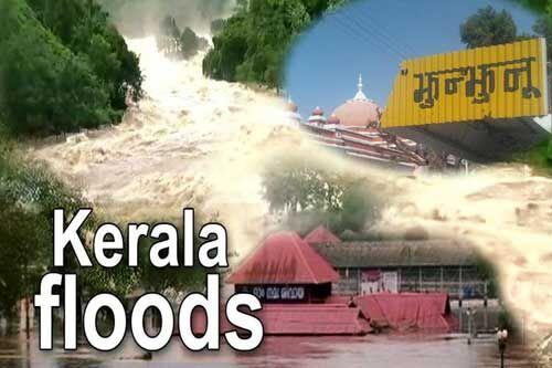 केरल में बाढ़ से उजड़े इस गांव को गोद लेंगे झुंझुनूवासी