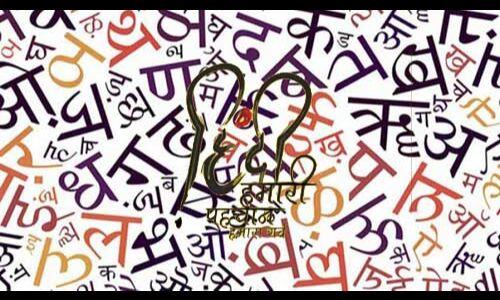 हिंदी भाषियों के लिए है गर्व का दिन हिंदी दिवस