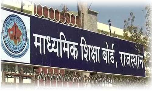 राजस्थान बोर्ड की पूरक परीक्षाओं के परिणाम घोषित