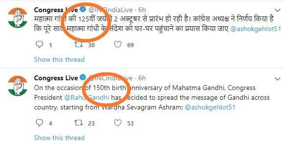 कांग्रेस को नहीं पता राष्ट्रपिता महात्मा गांधी की जन्मतिथि, 150वीं को बताया 125वीं जयंती किया ट्वीट