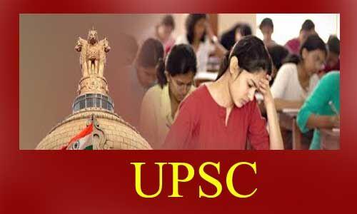 यूपीएससी ने नियमों में किये बदलाव, परीक्षा से पहले परीक्षार्थी अब आवेदन वापस ले सकेंगे