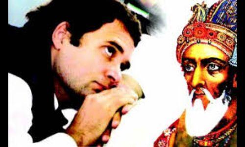 राहुल गांधी कांग्रेस के बहादुरशाह जफर