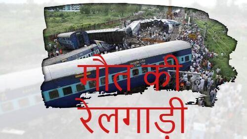 4 साल में हुए 13 बड़े रेल हादसे, 200 से ज्यादा यात्रियों की मौत