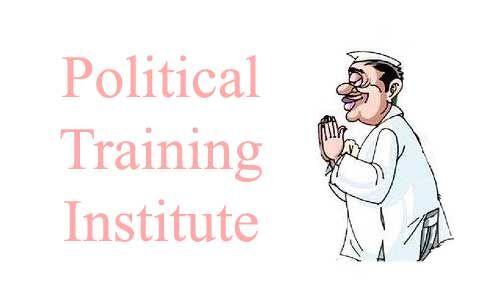 नेताओं को राजनीतिक गुण सिखाने होगी पॉलिटिकल ट्रेंनिंग इंस्टीट्यूट की स्थापना