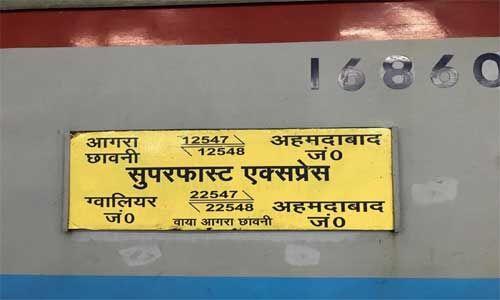 यात्री अब 18 घंटे में पहुंच रहे हैं ग्वालियर से अहमदाबाद