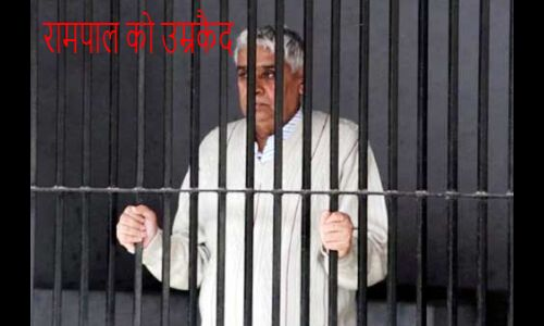 रामपाल समेत सभी 15 आरोपियों को उम्रकैद, एक लाख रुपये का जुर्माना