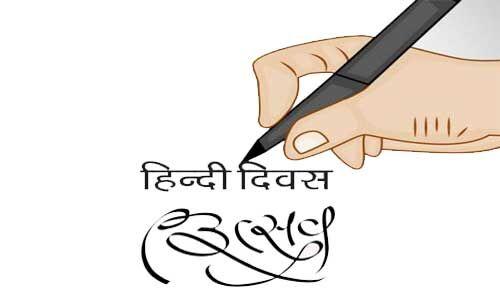 इंटरनेट और तकनीक के युग में बढ़ा हिंदी का महत्व