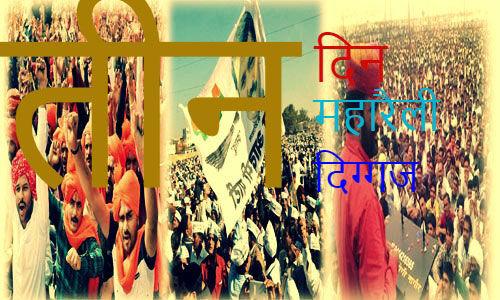 तीन दिन, तीन महारैली, तीन दिग्गज गरजेंगे जयपुर में