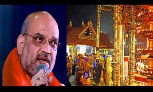 सबरीमाला पर अध्यादेश की जरूरत नहीं, अयप्पा भक्त खुद लड़ने में सक्षमः अमित शाह