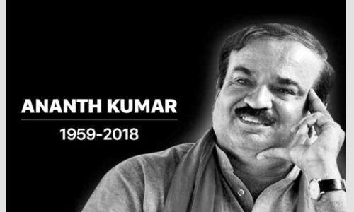 यादों में अनंत : अपने पास आने वाले की हरसंभव मदद करते थे अनंत कुमार