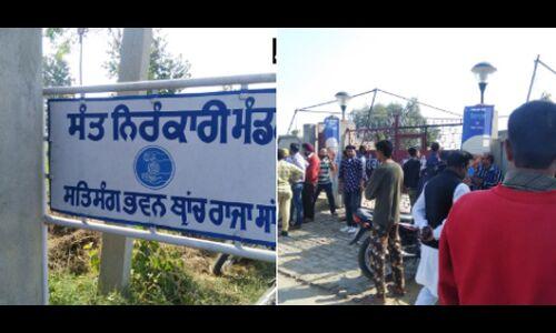पंजाब: राजासांसी गांव में निरंकारी भवन में ब्लास्ट, तीन लोगों की मौत, 11 घायल, दिल्ली में अलर्ट