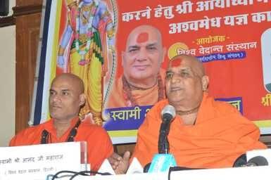 राम मंदिर निर्माण के लिए संसद में कानून बनाए सरकार : स्वामी आनंद