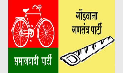 मतदान से पहले ही टूटा गोंगपा-सपा का गठबंधन