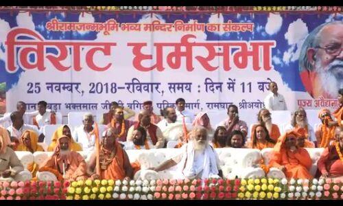 धर्मसभा: अयोध्या की मिट्टी को हाथ में लेकर दिलाया राम मंदिर निर्माण का संकल्प