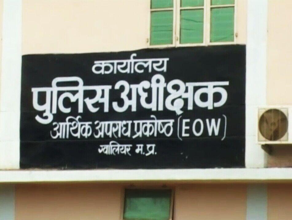ओरिएण्टल बैंक ऑफ कॉमर्स अशोकनगर के मैनेजर, पत्नी, 5 कर्मचारियों पर EOW ने मामला दर्ज किया