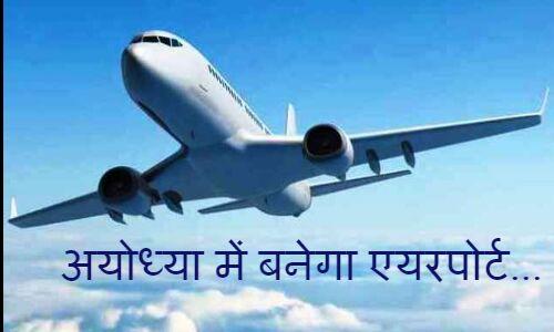 अयोध्या में दो सौ करोड़ से बनेगा भगवान श्रीराम के नाम से हवाई अड्डा