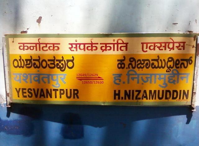 अटलजी के जन्मदिन पर सौगात, कर्नाटक संपर्क क्रांति का ग्वालियर में होगा स्टॉपेज
