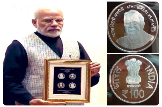 वाजपेयी की स्मृति में सौ रुपए का सिक्का जारी