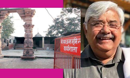 राम मंदिर : 31 जनवरी को प्रयागराज में होगा फैसला - आलोक कुमार