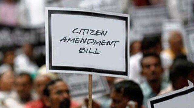 नागरिकता संशोधन विधेयक - 2019 राज्यसभा में पेश
