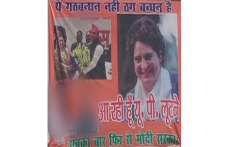 वाराणसी में प्रियंका गांधी के खिलाफ पोस्टर वार