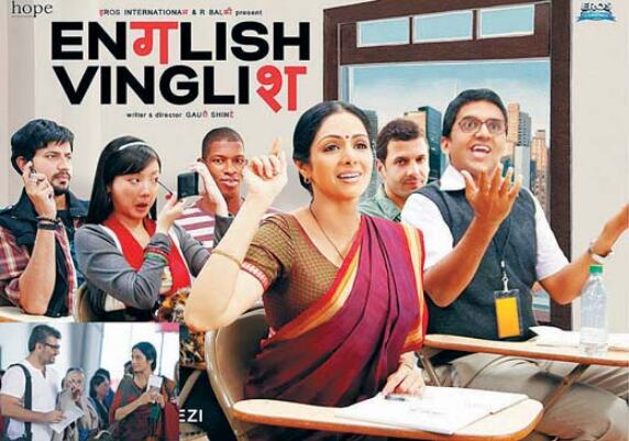 फिल्मों से बहुत कुछ सिखा सकती थीं इंग्लिश विंग्लिश की शशि